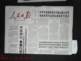 人民日报 2019.5.24