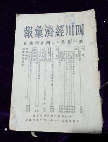 民国三十八年一月十五日《四川经济汇报》第一卷第五、六期合刊(1册)