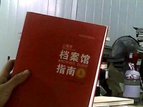 上海市档案馆指南(上)