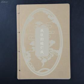 历任北大历史系·考古系·教授·俞伟超·1983年3月5月考古讲座手搞·钢笔手书·佩有古器图案·密密麻麻的小字·大师的不拘一格的态度·从普通一个件物上由能体现·810·15
