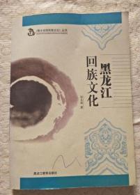 【黑水世居民族文化】黑龙江回族文化