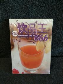 饮品王666
