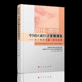 2018-2019中国区域经济发展报告----长三角高质量一体化发展