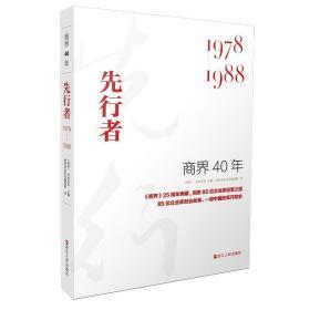 商界40年·先行知(1978-1988)