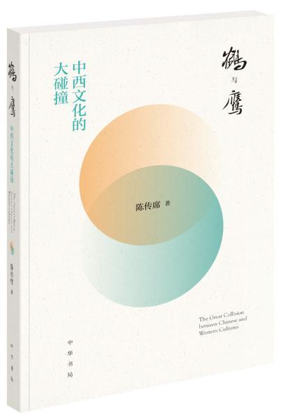 鹤与鹰:中西文化的大碰撞