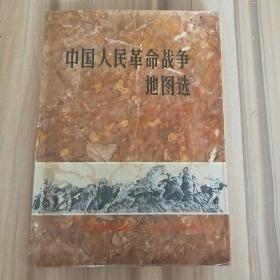 中国人民革命战争地图选