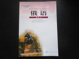 高中俄语课本选修1-2【无笔迹】