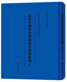 近代中国农村问题研究资料续编(全50册)