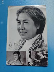 明信片:明星剧照——张瑞芳(签名)