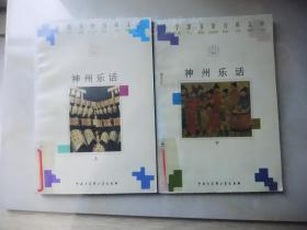 小学图书馆百科文库:神州乐话(上下册)