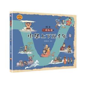 (精装绘本)孩子一读就懂的中华上下五千年1