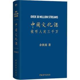 中国文化必修课