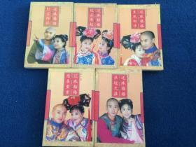 瓊瑤全集 還珠格格(5冊)