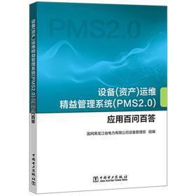 设备资产运维精益管理系统