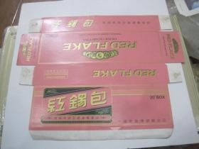 红锡包香烟盒