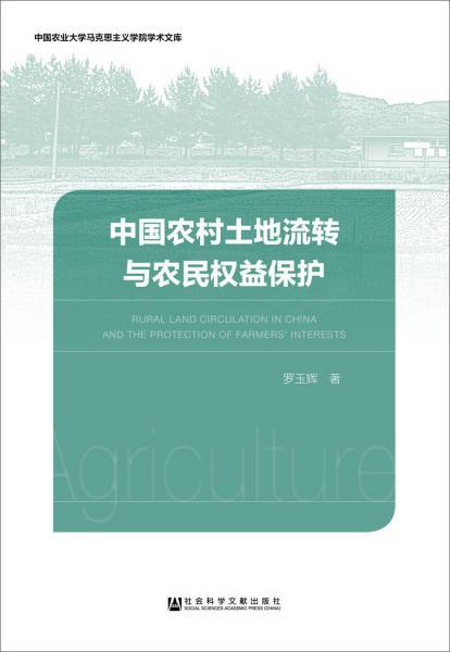 中国农村土地流转与农民权益保护