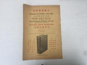 1946年9月出版 世界学典通讯第一号,内有世界学典书例答问,附答关于四库全书学典及他册学典者,四库全书学典样张等等。
