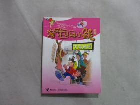 淘气包马小跳系列:丁克舅舅