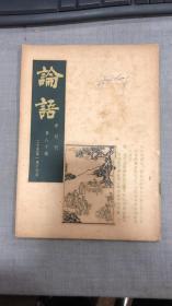 陶亢德主编中国美术刊行社出版半月刊《论语》第八十期        民国二十五年一月十六日