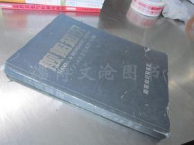 舰船知识 2008年第7-12期【6本合钉合售】
