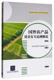 国外农产品质量安全追溯概论