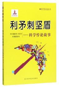 利矛刺坚盾:科学悖论故事/科学的天街丛书