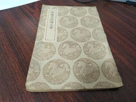 两汉五经博士考,张金吾,民国原版名家批注。