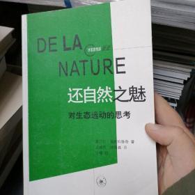 还自然之魅 对生态运动的思考