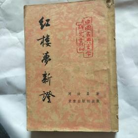 红楼梦新证,棠棣版1953
