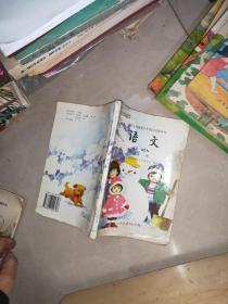 九年义务教育六年制小学教科书 语文 第2   5  6  7   8   11         6本合售  书如图片  另外送      第 10册  小32开的