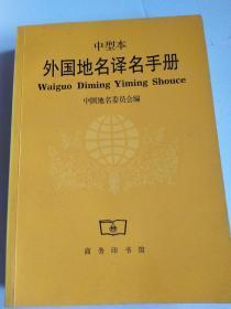 外国地名译名手册 —— 中型本(16开 全一册)厚册 品好