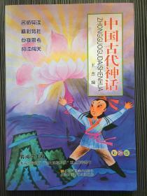 中国古代神话(彩绘版)