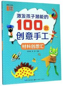 激发孩子潜能的100款创意手工