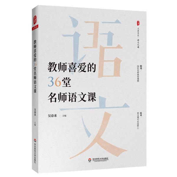 大夏书系·教师喜爱的36堂名师语文课(精选36位名师典型课例。原来,语文课可以这样上)