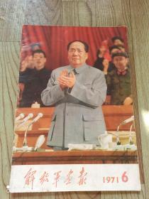 解放军画报1971 6