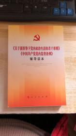 关于新形势下党内政治生活的若干准则 中国共产党党内监督条例 辅导读本  无笔记
