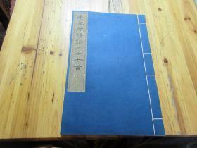 毛主席诗词三十七首 (1963年12月文物出版社出版线装本,白纸8k的