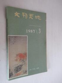 文物天地    1987年第3期