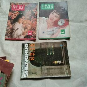 科学与生活 1981/1、1981/2、1986/3 合售