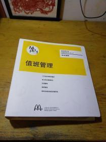 麦当劳值班管理手册