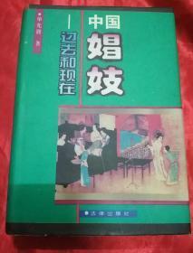 中国娼妓---过去和现在,精装本