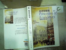 经济学原理:微观经济学分册(第6版)、