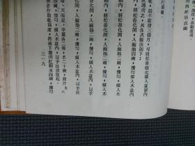 中药炮制学 孙伯玉