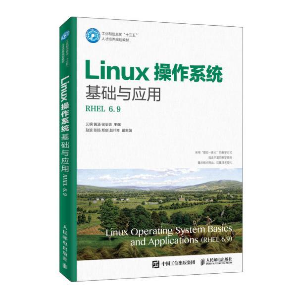 Linux操作系统基础与应用(RHEL6.9)