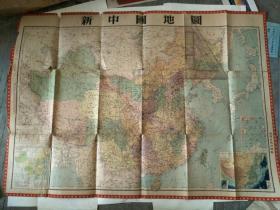 新中国地图(1950年版全开)