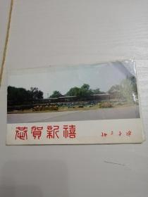 北京大学贺卡,恭贺新禧,写给南山兄的贺卡,不知是否是北大教授的字迹
