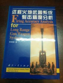 远程火炮武器系统射击精度分析