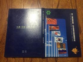 第一届中国吉林.东北亚投资贸易博览会 集邮珍藏纪念册(邮票册,见图)