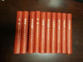 茅盾文学奖作品:《你在高原》10册全  红茅精装  张炜签名签赠本