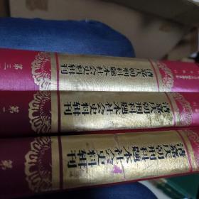清嘉庆朝刑科题本社会史料辑刊全三册